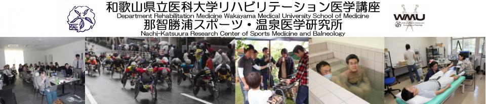 実績と信頼の和歌山県立医科大学リハビリテーション医学講座